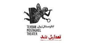 تماشاخانه «تئاتر مستقل تهران»