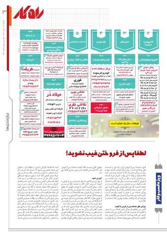 rahkar-KHAM-280.pdf - صفحه 3