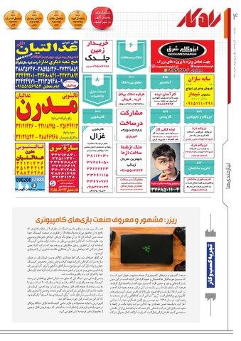rahkar-KHAM-280.pdf - صفحه 4