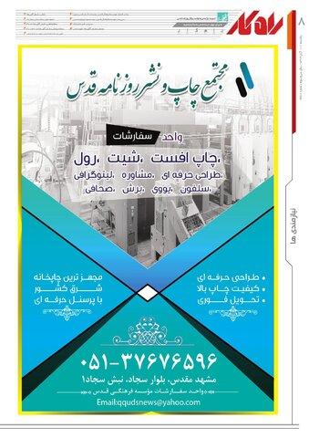 rahkar-KHAM-280.pdf - صفحه 8