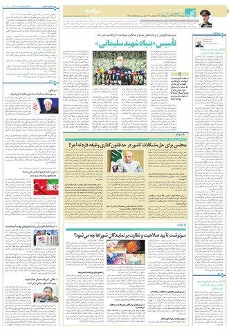 quds00.pdf - صفحه 2