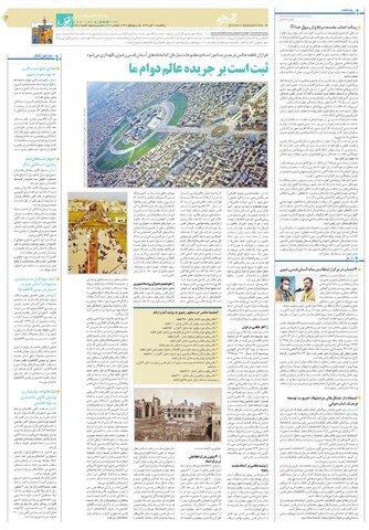 quds00.pdf - صفحه 3