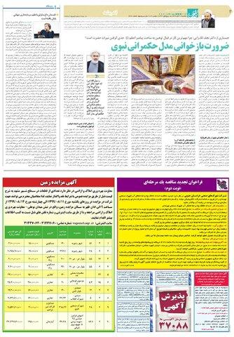 quds00.pdf - صفحه 4