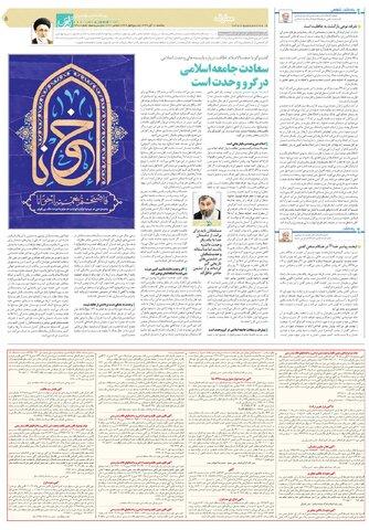 quds00.pdf - صفحه 5