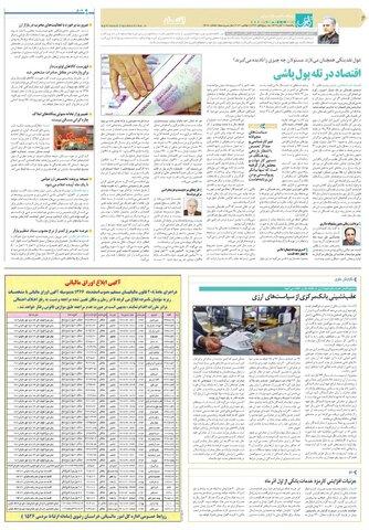 quds00.pdf - صفحه 6