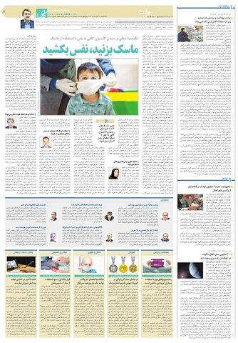 quds00.pdf - صفحه 7
