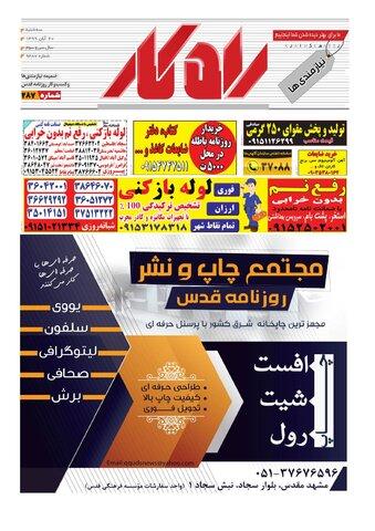 rahkar-KHAM-287.pdf - صفحه 1