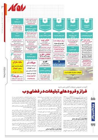 rahkar-KHAM-287.pdf - صفحه 3