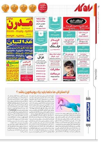 rahkar-KHAM-287.pdf - صفحه 4