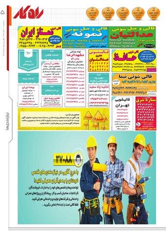 rahkar-KHAM-287.pdf - صفحه 5