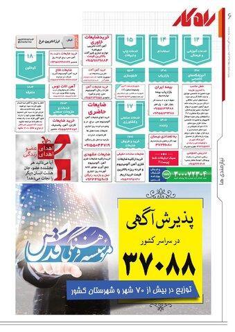 rahkar-KHAM-287.pdf - صفحه 6