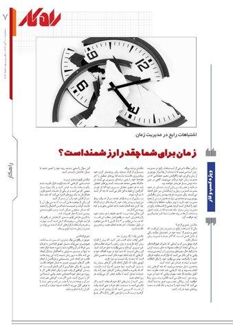 rahkar-KHAM-287.pdf - صفحه 7