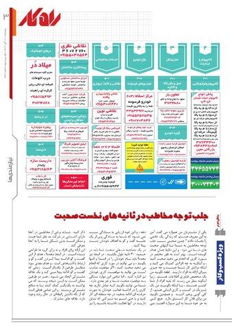 rahkar-KHAM-289.pdf - صفحه 3