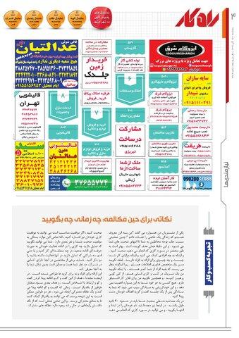 rahkar-KHAM-289.pdf - صفحه 4