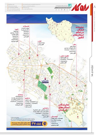 rahkar-KHAM-289.pdf - صفحه 8