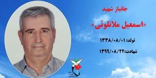 جانباز شهید اسمعیل میلانلوئی