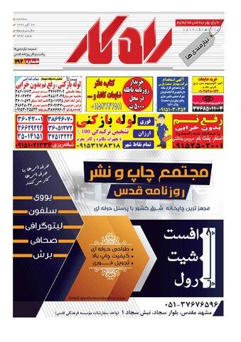 rahkar-KHAM-293.pdf - صفحه 1