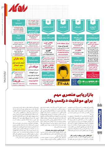 rahkar-KHAM-293.pdf - صفحه 3