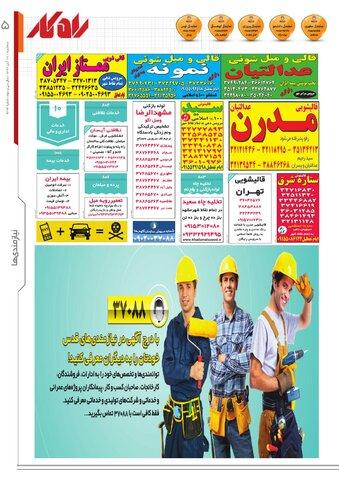 rahkar-KHAM-293.pdf - صفحه 5