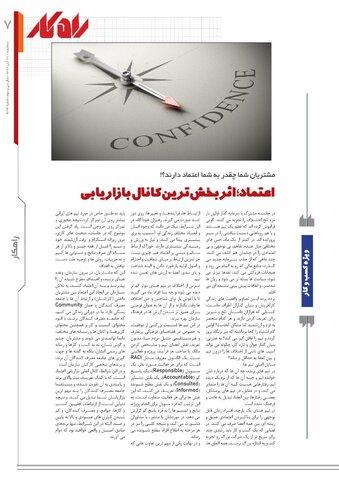 rahkar-KHAM-293.pdf - صفحه 7