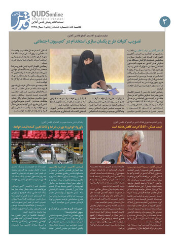 هفته نامه الکترونیکی قدس آنلاین/ 27 آبان 1399