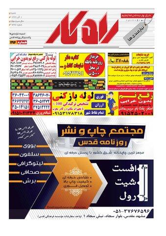 rahkar-KHAM-296.pdf - صفحه 1