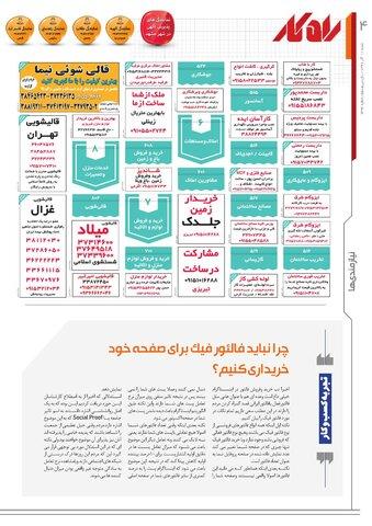 rahkar-KHAM-296.pdf - صفحه 4