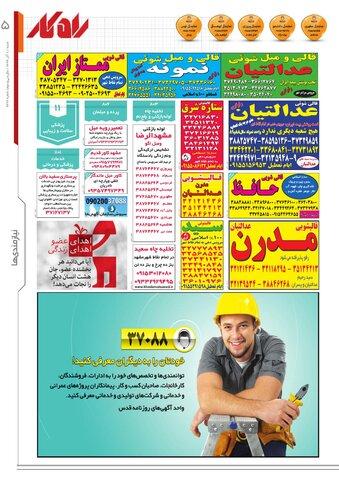 rahkar-KHAM-296.pdf - صفحه 5