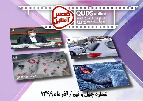 مجله تصویری قدس آنلاین / شماره چهل و نهم /آذر ماه 99