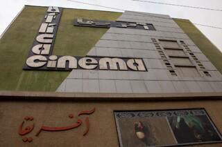 «سینما آفریقا»