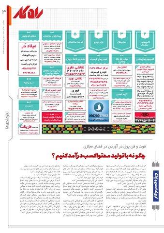 rahkar-KHAM-299.pdf - صفحه 3
