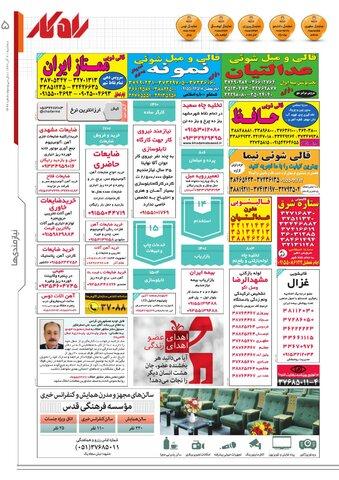 rahkar-KHAM-299.pdf - صفحه 5