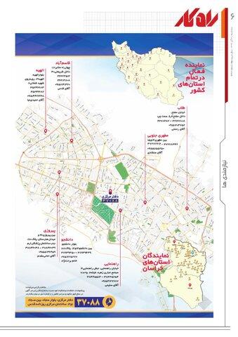 rahkar-KHAM-299.pdf - صفحه 6