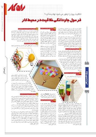 rahkar-KHAM-299.pdf - صفحه 7