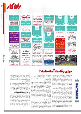rahkar-KHAM-300.pdf - صفحه 3