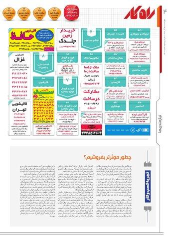 rahkar-KHAM-300.pdf - صفحه 4