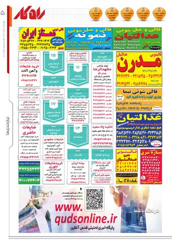 rahkar-KHAM-300.pdf - صفحه 5