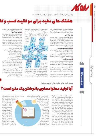 rahkar-KHAM-300.pdf - صفحه 6