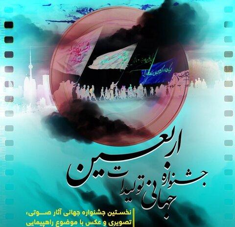 جشنواره جهانی تولیدات اربعین