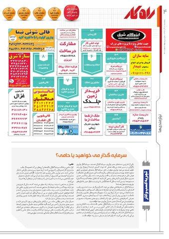 rahkar-KHAM-301-.pdf - صفحه 4