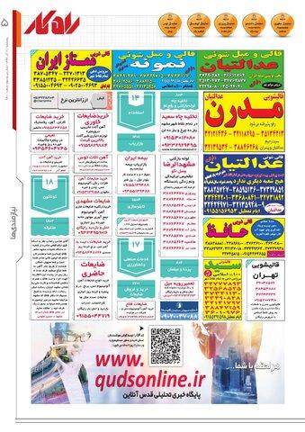 rahkar-KHAM-301-.pdf - صفحه 5