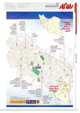 rahkar-KHAM-301-.pdf - صفحه 8