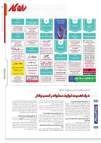 rahkar-KHAM-303.pdf - صفحه 3