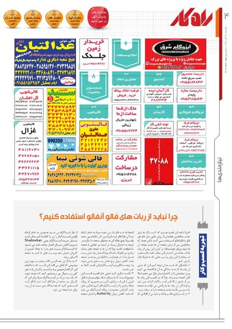 rahkar-KHAM-303.pdf - صفحه 4