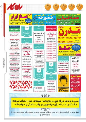 rahkar-KHAM-303.pdf - صفحه 5