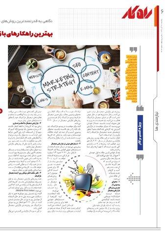 rahkar-KHAM-303.pdf - صفحه 6