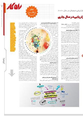 rahkar-KHAM-303.pdf - صفحه 7