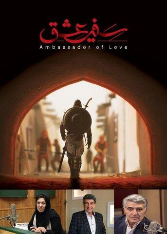 بازی سفیر عشق
