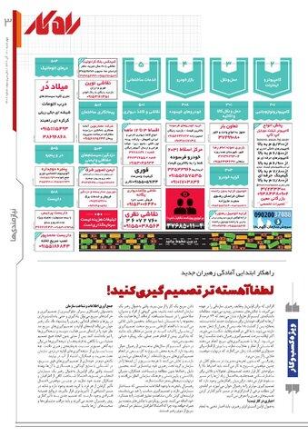 rahkar-KHAM-307.pdf - صفحه 3