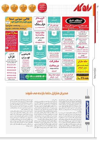 rahkar-KHAM-307.pdf - صفحه 4